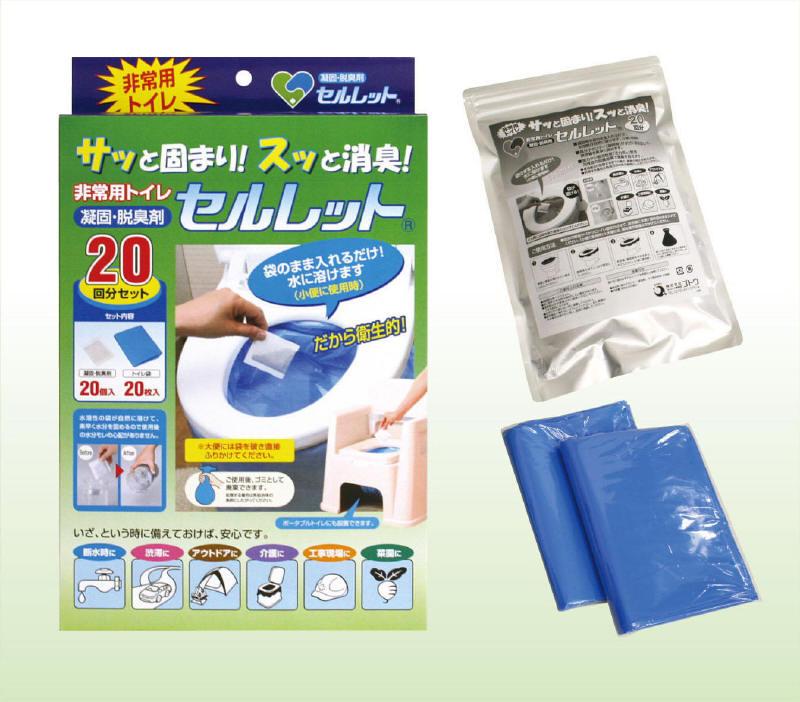 突然の災害に尿を固めて臭いも消し去る 20回分セット