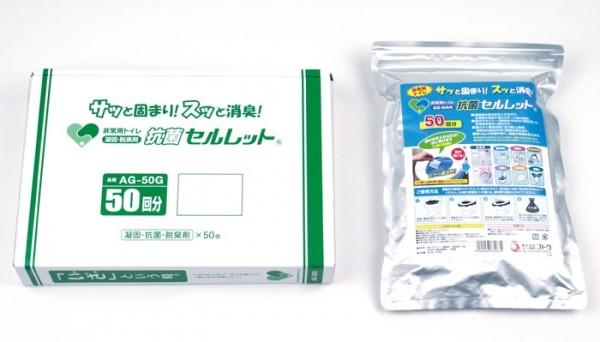 抗菌セルレット50回
