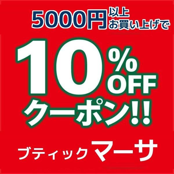 5000円以上お買い上げで10%OFFクーポン配布中!
