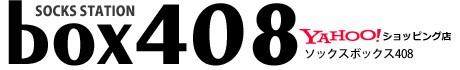 靴下専門店ソックスbox408 yahooショッピング店