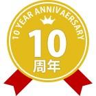 yahooショッピング 出店10周年