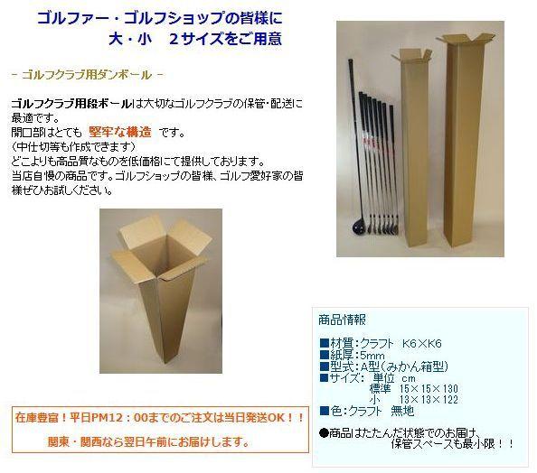 ダンボール箱(ゴルフ用)
