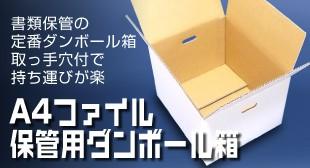 A4ファイルダンボール箱