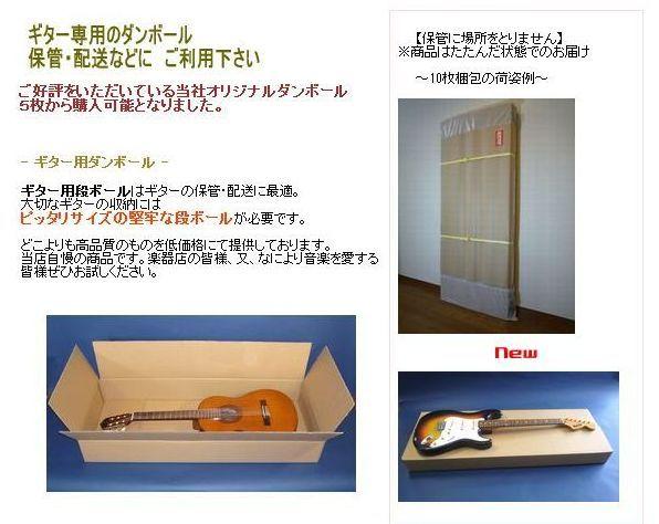 ダンボール箱(ギター用)