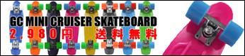 GCミニクルーザースケートボード