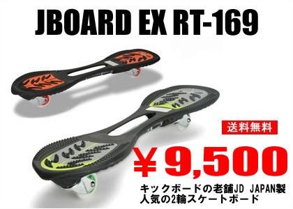 ジェイボード JBOARD EX RT-169