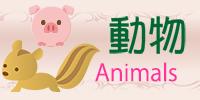 動物・アニマルアクセサリー