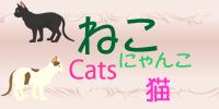にゃんこ・猫アクセサリー