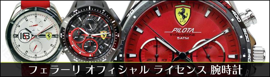 フェラーリ腕時計