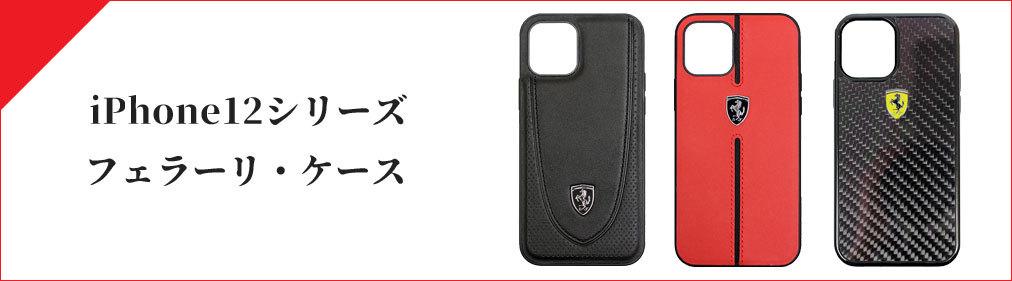 iPhone12ケース
