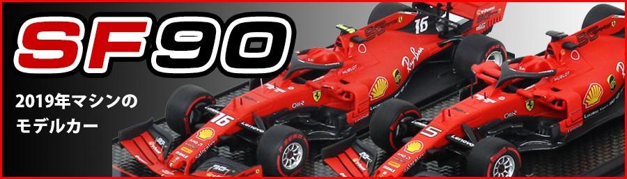 フェラーリ F1マシンモデルカー SF90 2019年