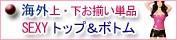 海外トップ&ボトム【セット&単