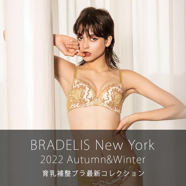 ブラデリス2021新着コレクション