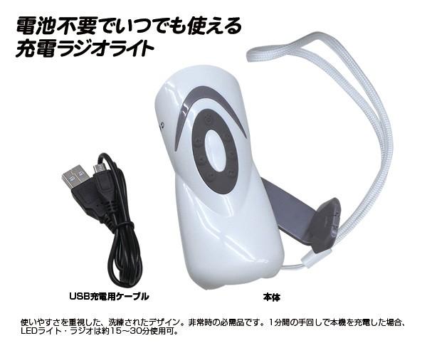 ダイナモ充電ラジオライト