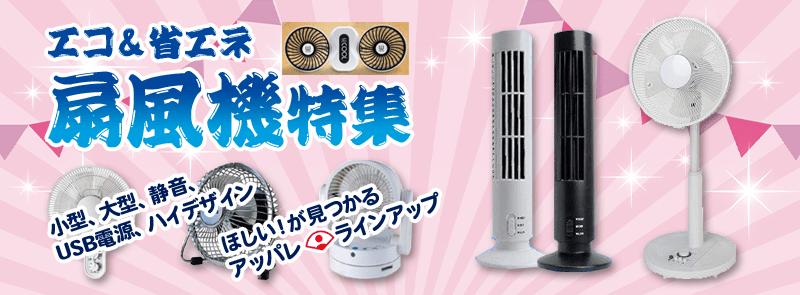 エコ&省エネ扇風機特集