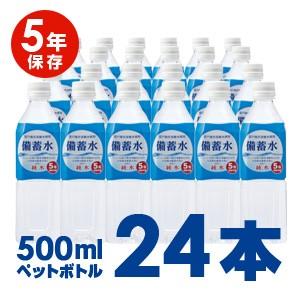 備蓄水500ml