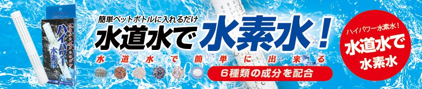 ハイパワー水素水