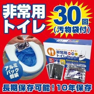BR-961お徳用非常用トイレ