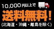 10000円以上お買い上げで送料無料!!
