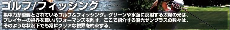 ゴルフ/フィッシング