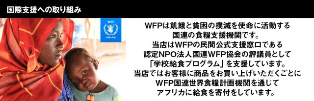 WFP支援