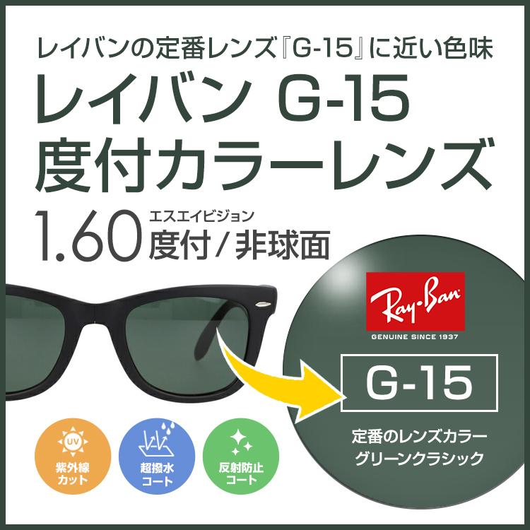 度付G-15