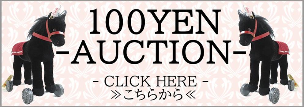 100円オークション