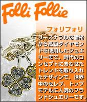 follifollie フォリフォリ
