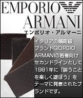 EMPORIO ARMANI エンポリオ アルマーニ