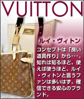 vuitton ルイヴィトン
