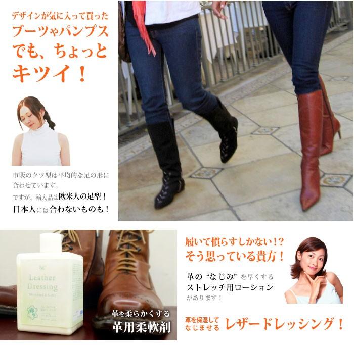 デザインが気に入って買ったブーツやパンプス。でもちょっとキツイ!履いて慣らすしかない?ストレッチ用ローションがあります!