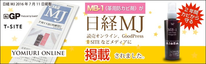 日経MJにMB-1が掲載されました!