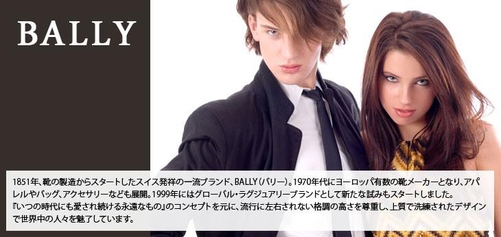 BALLY バリー