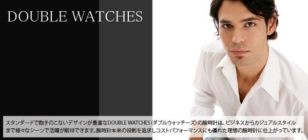 スタンダードで飽きのこないデザインが豊富なDOUBLE WATCHES(ダブルウォッチーズ)の腕時計は、ビジネスからカジュアルスタイルまで様々なシーンで活躍が期待できます。腕時計本来の役割を追求しコストパフォーマンスにも優れた理想の腕時計に仕上がっています。