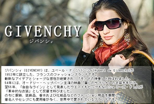 ジバンシイ (GIVENCHY) は、ユベール・ド・ジバンシィ(Hubert de Givenchy)が1952年に設立した、フランスのファッションブランドです。斬新なアイデアとシャープな感性が絶賛され、「モードの神童」と呼ばれました。54年には、オードリー・ヘップバーン主演の映画「麗しのサブリナ」の衣装を手がけ、翌55年、「自由なライン」として発表したウエストもヒップもないシュミーズ・ドレスが「革命的な衣装」として反響を呼びました。のちに服飾、装飾品、香水および化粧品などのファッション用品を展開し、著名人やセレブにも愛用者が多く、世界中で愛されているブランドです。