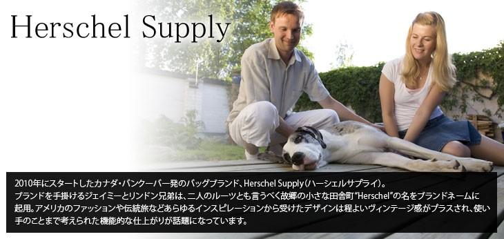 Herschel Supply ハーシェルサプライ