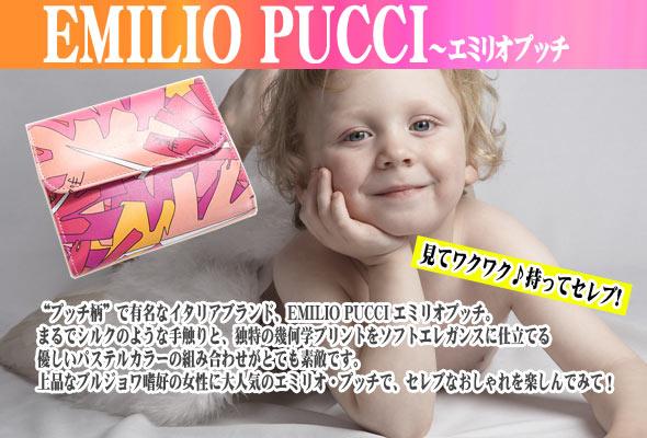 「プッチ柄」で有名なイタリアブランド、エミリオプッチ(EMILIO PUCCI)。エミリオプッチ(EMILIO PUCCI)はまるでシルクのような手触りと、エミリオプッチ(EMILIO PUCCI)の独特の幾何学プリントをソフトエレガンスに仕立てる優しいパステルカラーの組み合わせがエミリオプッチ(EMILIO PUCCI)はとても素敵です。上品なブルジョワ嗜好の女性に大人気のエミリオプッチ(EMILIO PUCCI)で、セレブなおしゃれを楽しんでみて!