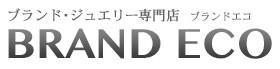 ブランドエコ ロゴ