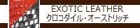 エキゾチックレザー