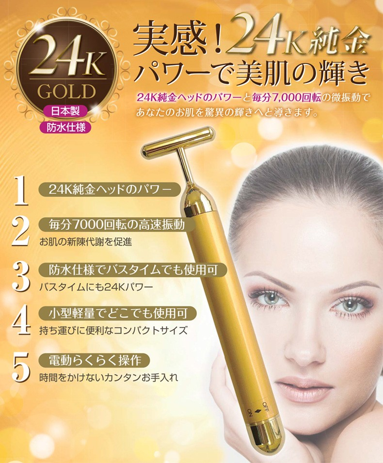 美顔器 24K金 BEAUTY Stick ビューティースティック 日本製