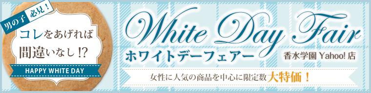ホワイトデーフェア2018