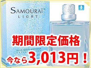 サムライライト EDT SP 100ml