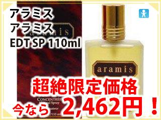 アラミス EDT SP 110ml