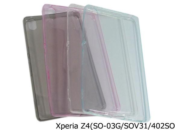 Xperia Z4 エクスペリア SAMSUNG サムスン docomo ドコモ AU エーユー softbank ソフトバンク ジャケット シンプル 無地 光沢 TPU ソフトタイプ ケース カバー クリアピンク