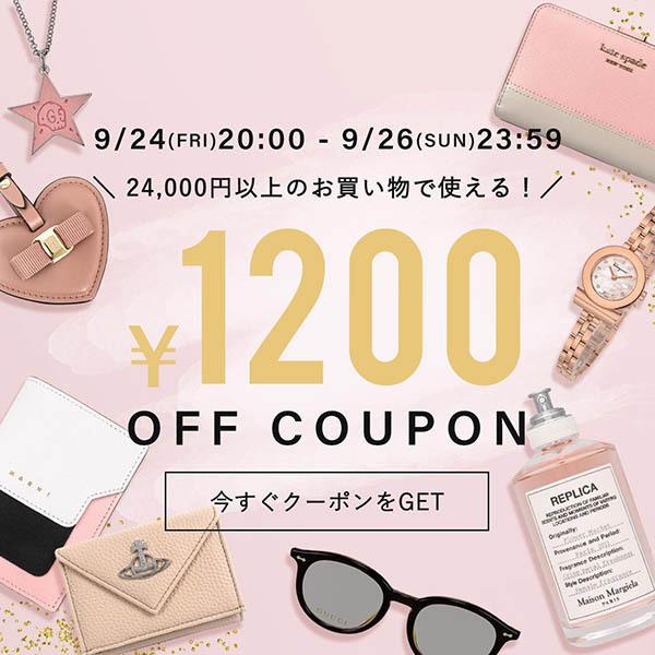 24,000円(税込)以上ご購入で1200円OFFクーポン