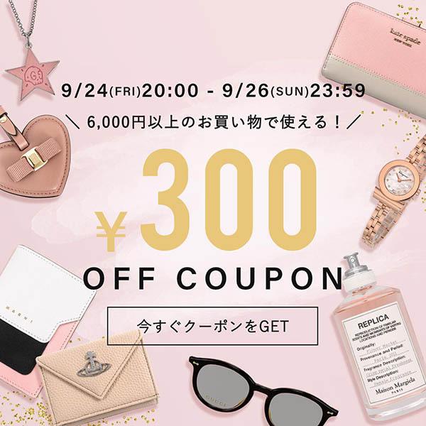 6,000円(税込)以上ご購入で300円OFFクーポン