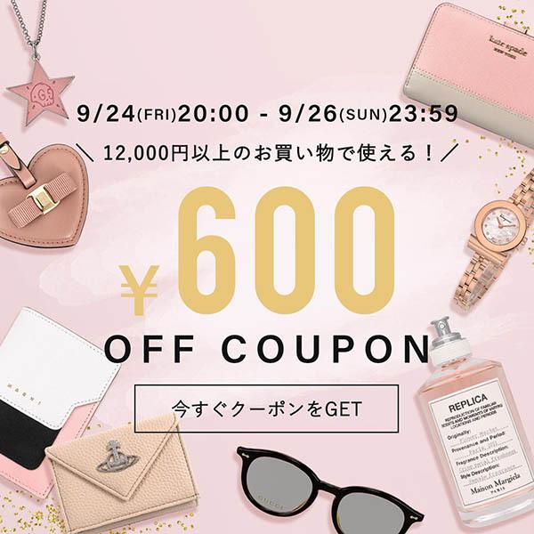12,000円(税込)以上ご購入で600円OFFクーポン