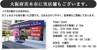 大阪府茨木市に十店舗もございます。