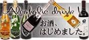 お酒・ボトル