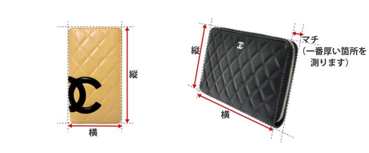 財布の寸法